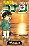 名探偵コナン 77 (77) (少年サンデーコミックス)