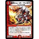デュエルマスターズ/DMX-26/052/C/爆炎シューター マッカラン