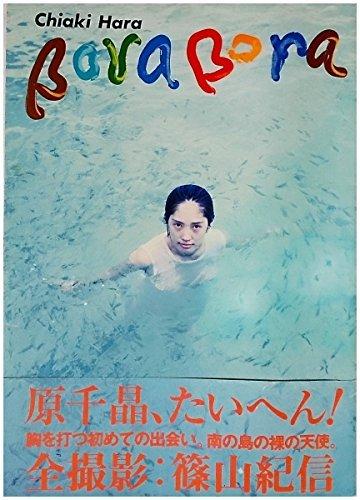Bora bora Chiaki Hara+Kishin Shinoyama