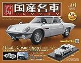 スペシャルスケール1/24国産名車コレクション(4) 2016年 10/25 号 [雑誌]