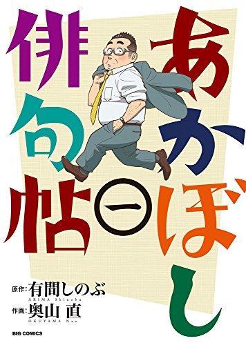 あかぼし俳句帖 1 (ビッグコミックス)の詳細を見る