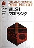 超LSIプロセシング (CREATIVE CHEMICAL ENGINEERING COURSE)