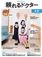 頼れるドクター 北摂 vol.2 2019-2020版 ([テキスト])