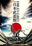 ARCHE AT NIPPON BUDOKAN[DVD]