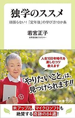 独学のススメ-頑張らない!  「定年後」の学び方10か条 (中公新書ラクレ (655))