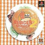バーガーバーガー2 ベスト