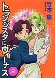 トランジスタにヴィーナス 2 (MFコミックス フラッパーシリーズ)