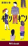 ギリギリ (角川ebook)