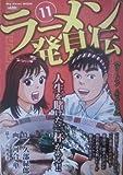 ラーメン発見伝 11 (My First WIDE)