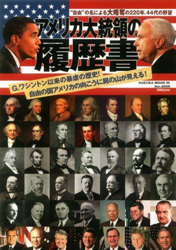 アメリカ大統領の履歴書―220年にわたる暴虐の歴史!自由の国アメリカの向こ (SAKURA・MOOK 1)の詳細を見る