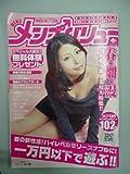 メンズバリュー vol063