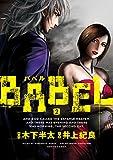 BABEL バベル (2) (ヒーローズコミックス)