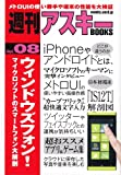週刊アスキーBOOKS Vol.08 ウィンドウズフォン! マイクロソフトのスマートフォン大解剖