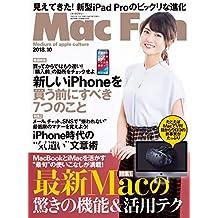 Mac Fan 2018年10月号 [雑誌]