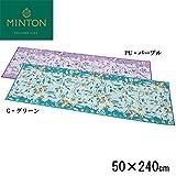 川島織物セルコン ミントン トワイライトハドンホール キッチンマット(すべり止め加工) 50×240cm FT1220 G・グリーン
