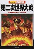 徹底図解 第二次世界大戦―世界を地獄に変えた火の7年間