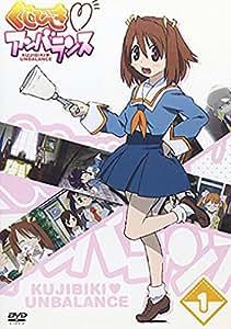くじびき■アンバランス Vol.1 [DVD]