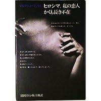 ヒロシマ、私の恋人・かくも長き不在 (1985年)
