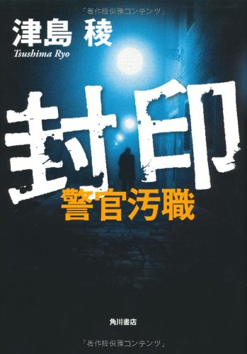 封印  ――警官汚職(角川書店)
