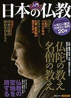 入門 日本の仏教 (洋泉社MOOK)