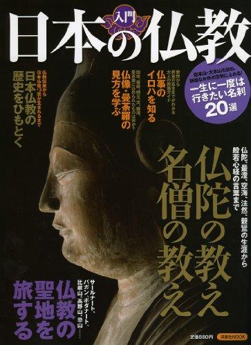 入門 日本の仏教 (洋泉社MOOK)の詳細を見る