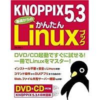 KNOPPIX 5.3 基礎からのかんたんLinuxブック