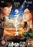 「ラブ&ピース」スタンダード・エディション(Blu-ray)[Blu-ray/ブルーレイ]