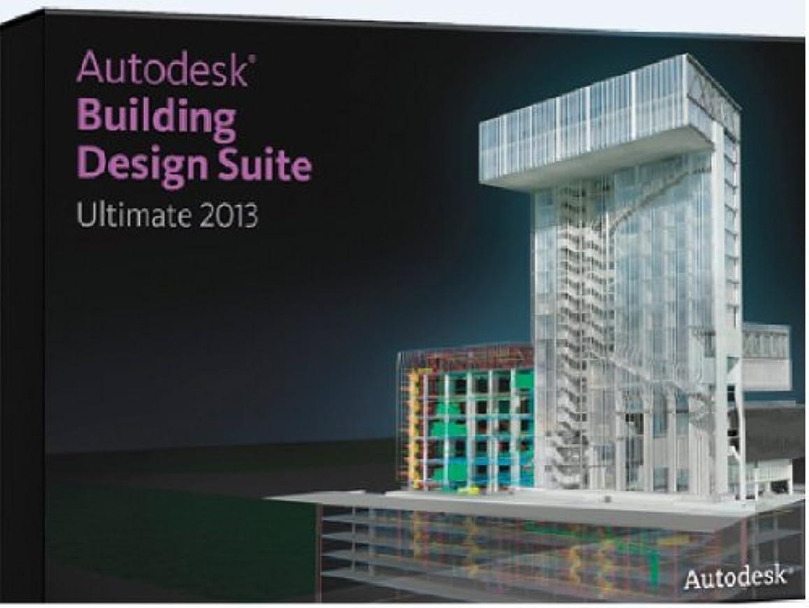 フォームゲートウェイメロディアスAutodesk Building Design Suite Ultimate 2013 アカデミック版 並行輸入品