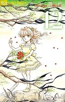 エンジェル・トランペット 第01-12巻 [Angel Trumpet vol 01-12]