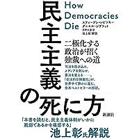 民主主義の死に方:二極化する政治が招く独裁への道
