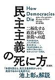 「民主主義の死に方:二極化する政治が招く独裁への道」販売ページヘ