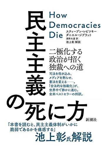 『民主主義の死に方 二極化する政治が招く独裁への道』 民主主義が民主主義を殺す