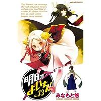 明日のよいち! Vol.13 (少年チャンピオン・コミックス)