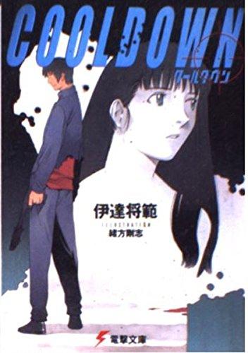 COOLDOWN (電撃文庫)