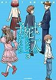十二人の死にたい子どもたち(3) (アフタヌーンコミックス)