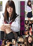 美少女肉壷扱い ひなた(LASA-37) [DVD]