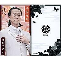 粟根まこと(小泉琢磨)/風琴屋ロゴ/舞台「若様組まいる〜アイスクリン強し〜」キャラクターカード