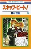 スキップ・ビート! 第3巻 (花とゆめCOMICS)