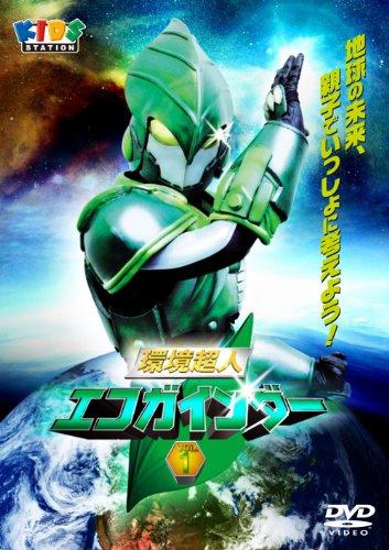 環境超人エコガインダー1 [DVD]