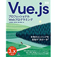 プロフェッショナルWebプログラミング Vue.js