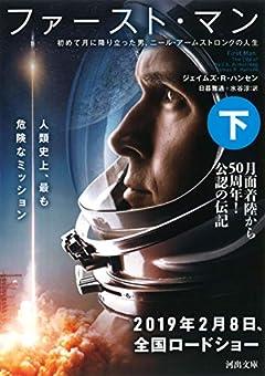 ファースト・マン 下: 初めて月に降り立った男、ニール・アームストロングの人生 (河出文庫 ハ 11-2)