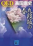QED ~flumen~ 九段坂の春 (講談社文庫)