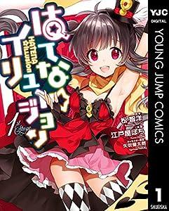 はてな☆イリュージョン 1 (ヤングジャンプコミックスDIGITAL)