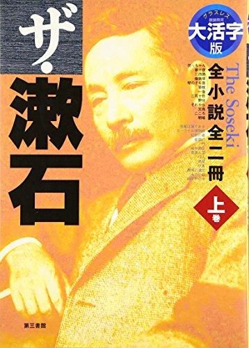 大活字版 ザ・漱石―全小説全二冊〈上巻〉