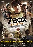 7BOX[セブンボックス] [DVD]