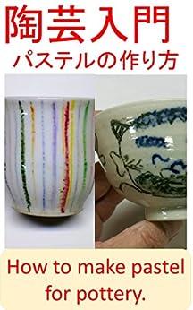 [takashi koto]の陶芸入門 パステルの作り方