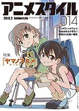アニメスタイル014の特集は「ヤマノススメ サードシーズン」