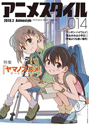 アニメスタイル014 (メディアパルムック)