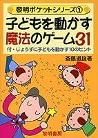 子どもを動かす魔法のゲーム31―付・じょうずに子どもを動かす10のヒント (黎明ポケットシリーズ)
