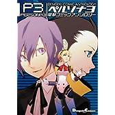 ペルソナ3電撃コミックアンソロジー (Dengeki Comics EX)